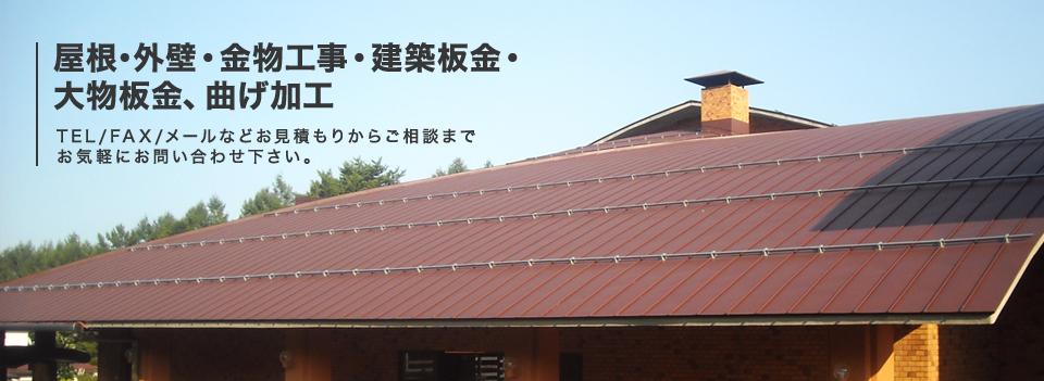 屋根・外壁・金物工事・建築板金・大物板金、曲げ加工