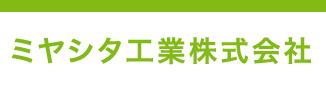 ミヤシタ工業 株式会社
